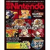 電撃Nintendo 2020年12月号