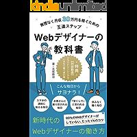 Webデザイナーの教科書