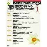 Visual Dermatology 2017年1月号 Vol.16 No.1 (ヴィジュアルダーマトロジー)