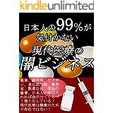 日本人の99%が知らない医療の真実