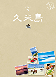 島旅 12 久米島 (地球の歩き方JAPAN)