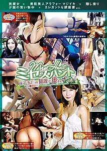 ミセスハント No.2 ~二子玉川vs.銀座の奥さんナンパ~ [DVD]