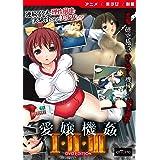 愛嬢機姦 Ⅰ・Ⅱ・Ⅲ [DVD Edition] ホビコレ