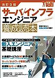 改訂3版 サーバ/インフラエンジニア養成読本