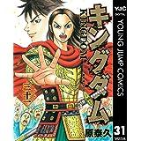 キングダム 31 (ヤングジャンプコミックスDIGITAL)