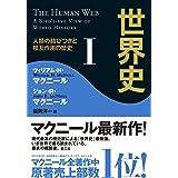 世界史 I ── 人類の結びつきと相互作用の歴史