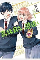 高比良さんの恩返し 1巻 (デジタル版ガンガンコミックスONLINE) Kindle版