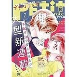 プチコミック 2021年7月号(2021年6月8日) [雑誌]