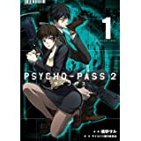 PSYCHO-PASS サイコパス 2 1 (BLADEコミックス)