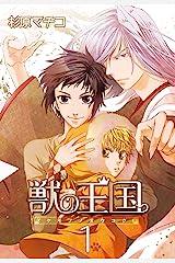 獣の王国(1) (カドカワデジタルコミックス) Kindle版