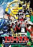 特捜エクシードラフト VOL.5 [DVD]