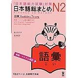 日本語総まとめ N2 語彙 [英語・ベトナム語版]Nihongo Soumatome N2 Vocabulary (English/Vietnamese Edition)
