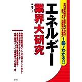 エネルギー業界大研究 (業界大研究シリーズ)
