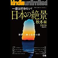 日本の絶景 秋冬編2020