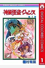 神風怪盗ジャンヌ カラー版 1 (りぼんマスコットコミックスDIGITAL) Kindle版