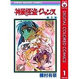 神風怪盗ジャンヌ カラー版 1 (りぼんマスコットコミックスDIGITAL)