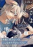 さよなら恋人、またきて友だち〜宮内ユキについて〜2 (THE OMEGAVERSE PROJECT COMICS)