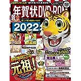 年賀状DVD-ROM 2022 (インプレス年賀状ムック)