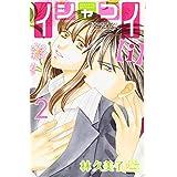 イシャコイ【i】-医者の恋わずらい in/bound- 2 (白泉社レディースコミックス)