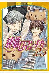 純情ロマンチカ 第23巻 (あすかコミックスCL-DX) コミック