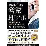 【契約率76.2%】営業・即アポ ~6万5026時間の会話分析からわかった! ~