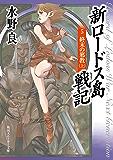 新ロードス島戦記5 終末の邪教(上) (角川スニーカー文庫)