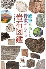 観察を楽しむ 特徴がわかる 岩石図鑑 単行本(ソフトカバー)