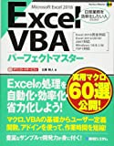 ExcelVBAパーフェクトマスター(Excel2016完全対応 Excel2013/2010/2007対応) (Per…