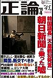 月刊正論2019年04月号 [雑誌]