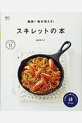 簡単! 毎日使える! スキレットの本 (エイムック 3121 ei cooking) 雑誌