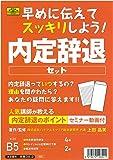 日本法令 早めに伝えてスッキリしよう!内定辞退セット 上田晶美 労務38-2