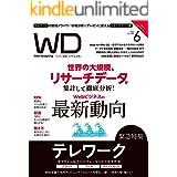 Web Designing 2020年6月号[雑誌]