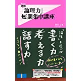 「論理力」短期集中講座 Forest2545新書