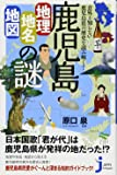 鹿児島「地理・地名・地図」の謎  意外と知らない鹿児島県の歴史を読み解く! (じっぴコンパクト新書)