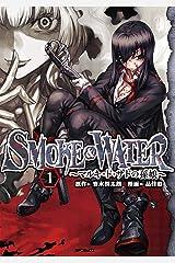 SMOKE&WATER ~マルキ・ド・サドの孫娘~ 1 (MFコミックス フラッパーシリーズ) Kindle版