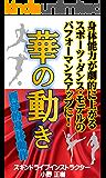 西洋的身体動作【華の動き】身体能力が劇的に上がる!スポーツ・ダンス・モデルのパフォーマンスアップに!~スキンドライブシステム~