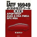 図解 IATF 16949 よくわかるコアツール【第2版】: APQP・PPAP・AIAG&VDA FMEA・SPC・MSA
