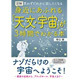 図解 身近にあふれる「天文・宇宙」が3時間でわかる本 ( )
