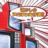 ザ・ベスト 懐かしのアニソン大行進! ! Vol.1