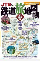 JTBの鉄道旅地図帳 正縮尺版 (JTBのMOOK) ムック