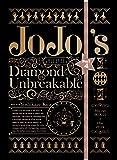 ジョジョの奇妙な冒険 第4部 ダイヤモンドは砕けない Blu-ray BOX2 (初回仕様版/4枚組)