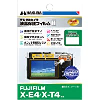 ハクバ デジタルカメラ液晶保護フィルムMarkII FUJIFILM X-E4 / X-T4 専用 DGF2-FXE4