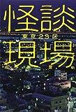 怪談現場 東京23区 (イカロスのこわい本)