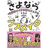 さよならブスメイク 自己流メイク卒業マニュアル (サンクチュアリ出版)