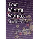 Text Mining Maniax: フリーソフトで始める日本語計量テキスト分析