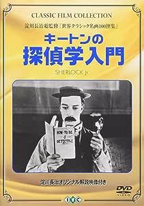 キートンの探偵学入門 [DVD]