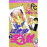 泣き虫学らん娘(9) (フラワーコミックス)