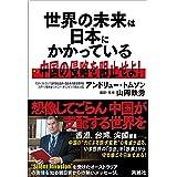 世界の未来は日本にかかっている 中国の侵略を阻止せよ!
