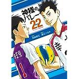 神様のバレー 22巻 (芳文社コミックス)