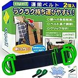 [copeil] 荷物 ベルト 引っ越し 家具 移動 運搬ベルト キャリーベルト 2本セット